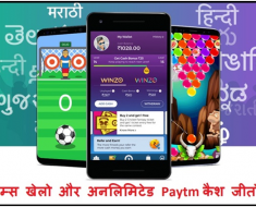 Winzo Gold App – Earn Up to Rs. 1500 Paytm Cash